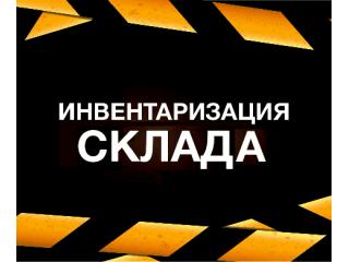 ИНВЕНТАРИЗАЦИЯ
