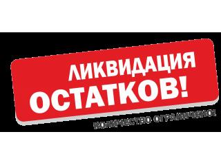 ЛИКВИДАЦИЯ ОСТАТКОВ